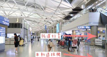 韓國最新機場退稅教學~圖文流程看一遍就懂!哪裡退稅?要怎麼退?