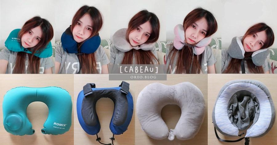 飛機頸枕怎麼挑?五種不同頸枕比較懶人包~最能支撐脖子又好睡的就是cabeau了!附優惠碼