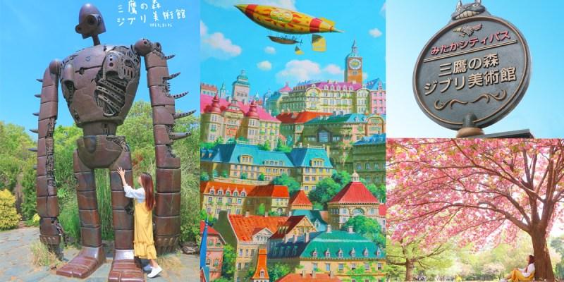 東京景點│三鷹之森吉卜力美術館~喜歡宮崎駿電影一定要去!附交通/購票方式/井之頭恩賜公園櫻花