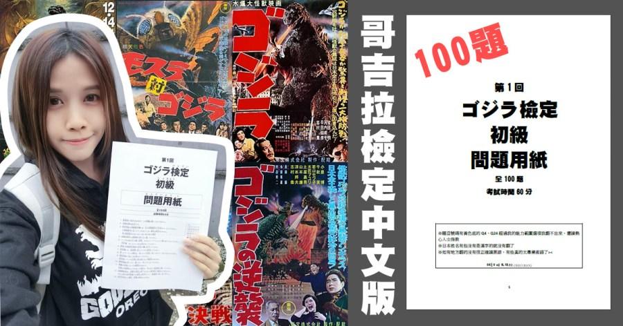 哥吉拉迷快來挑戰!日本出的哥吉拉檢定100題中文版~65分才算及格哦!