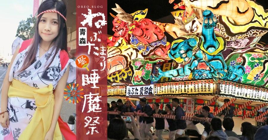 青森睡魔祭│人生必去的日本熱血祭典(有影片)~附遊行最佳觀賞點 & 祭典服裝購買、租借