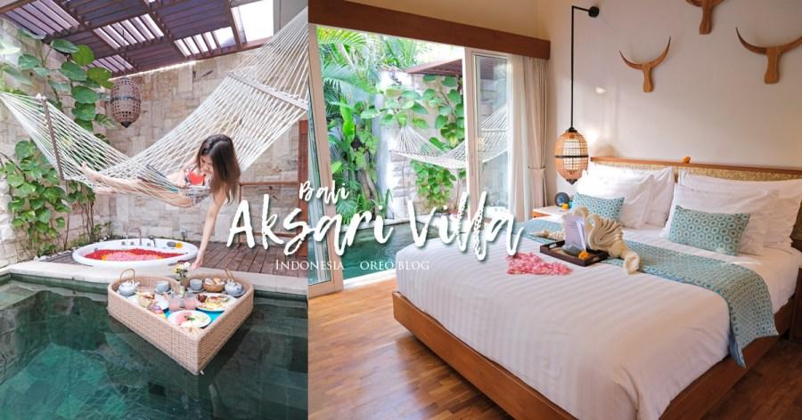 峇里島泳池VILLA推薦│水明漾Aksari Villa 泳池就在床旁邊!還有愛心漂浮早餐&花瓣浴!聲控音響+Netflix