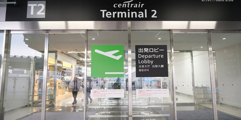 中部國際機場第二航廈介紹~虎航、捷星等航空公司都搬到第二航廈囉!
