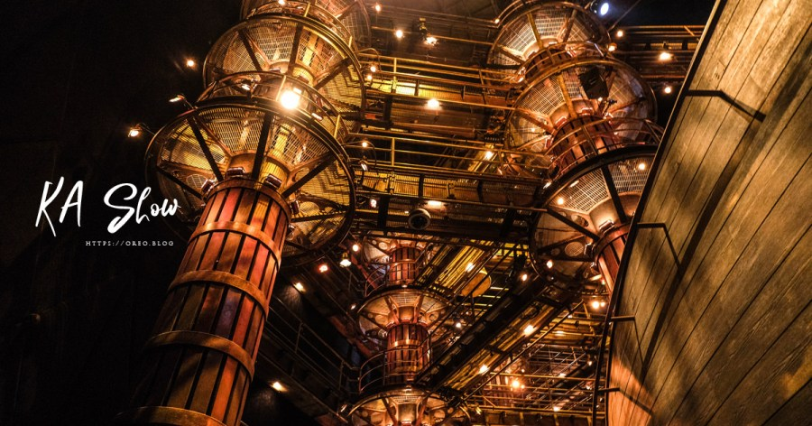 拉斯維加斯│太陽馬戲團KA秀觀後心得&注意事項、最佳位置~超厲害又壯觀的360度旋轉特技舞台!很值得看!