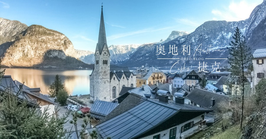 奧捷遊記│Hallstatt哈爾施塔特~明信片般的絕美小鎮!最佳拍照位置&紀念品分享