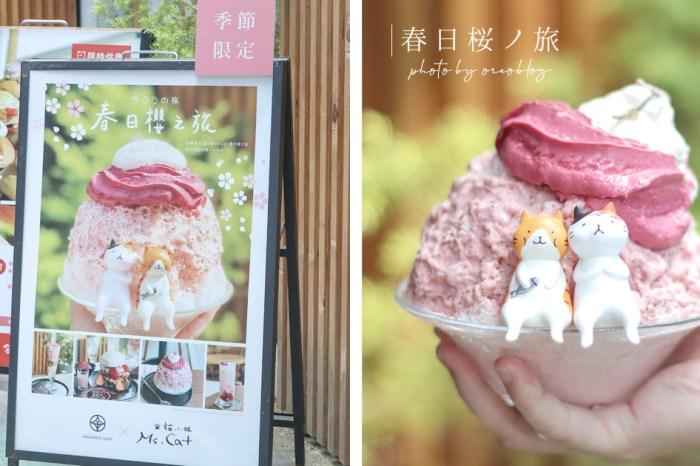 東門站│金雞母x貓小姐聯名春日櫻花冰品~繽紛的粉紅草莓玫瑰刨冰~只到六月哦~(附菜單)