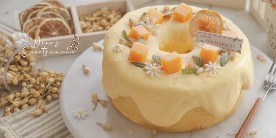 烘焙筆記│芒果奶蓋戚風蛋糕~沒有果膠粉,用吉利丁替代的解套做法