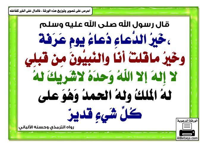 Image result for دعاء يوم العرفة
