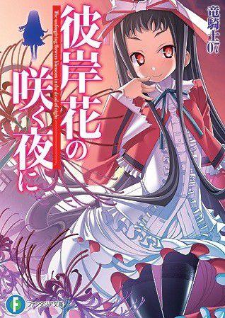 Couverture du Light Novel illustré par Nishieda en 2006