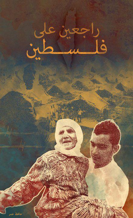 L'artiste et militant palestinien Hafez Omar toujours en détention