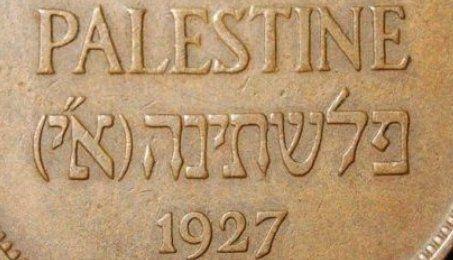 Palestine : petit rappel à l'attention d'internautes ignorants