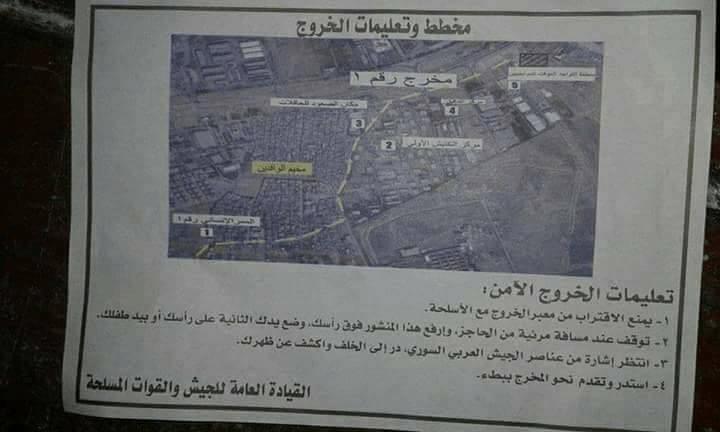 Tract de l'armée syrienne indiquant les points de sortie pour les civils de la Ghouta