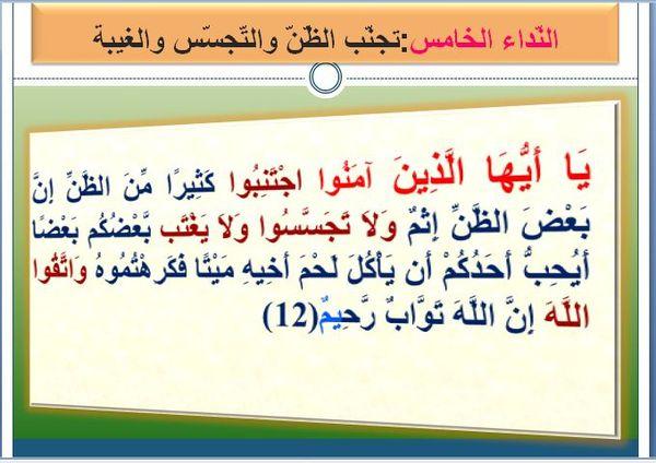 Sourate El Houdjourate سورة الحجرات ستة نداءات ورد على