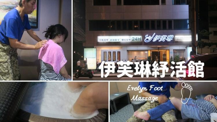 【台南好店】伊芙琳紓活館,台南中西區的老牌清新按摩店