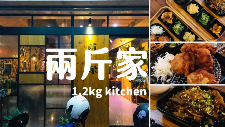 【愛吃府城】兩斤家,菜色豐富好吃的網美食堂