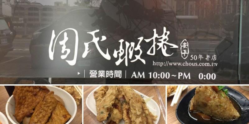 【愛吃府城】周氏蝦捲,升級的建築但是口味記憶卻不需要升級
