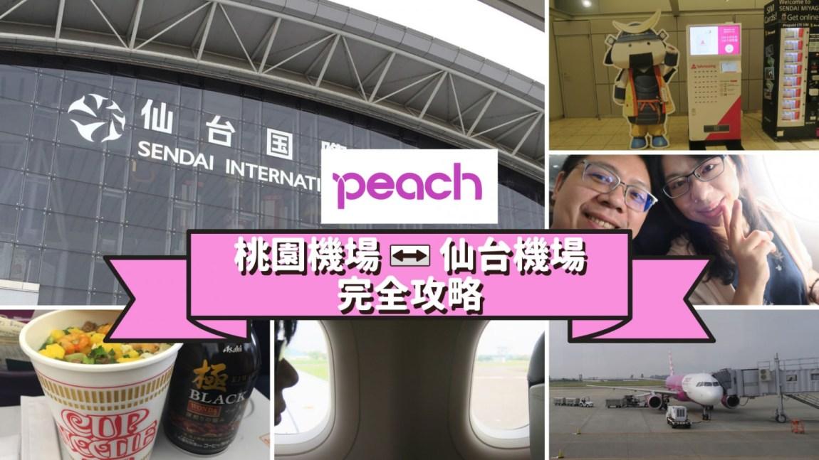搭乘樂桃航空,仙台機場往返桃園機場攻略