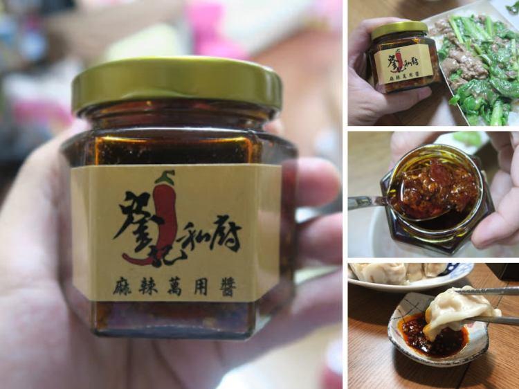 【愛開箱】劉記私廚麻辣萬用醬,愛吃麻辣朋友的升天系百搭調味料