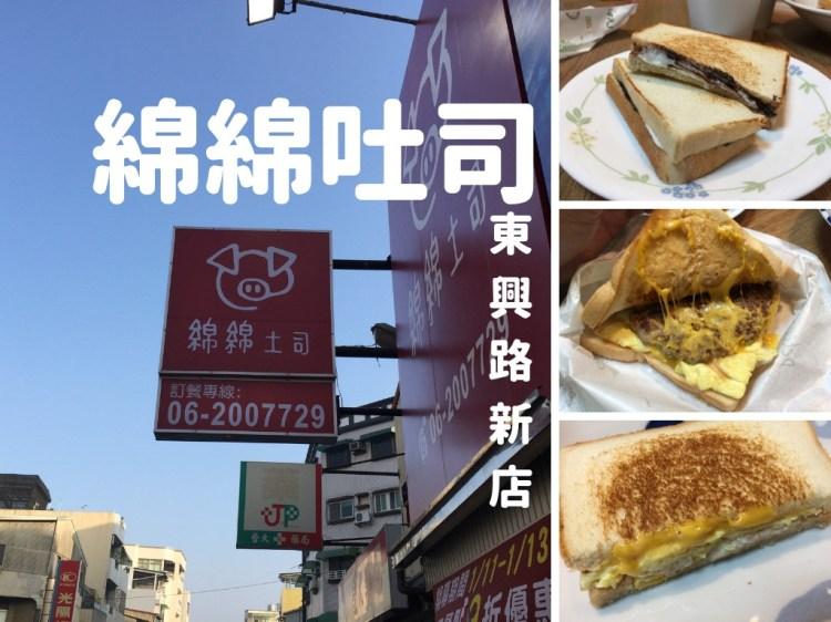 【愛吃府城】綿綿吐司東興路新店,吐司專賣店手工漢堡還是無敵好吃