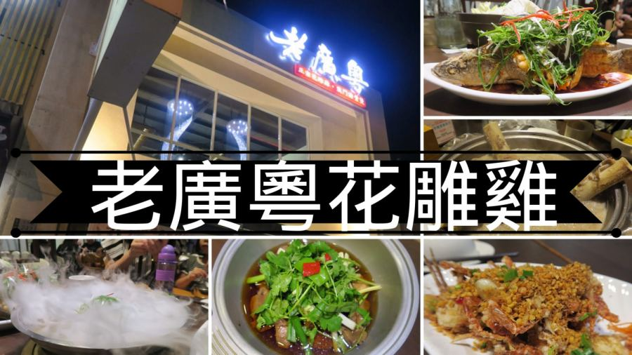 【愛吃台南】老廣粵花雕雞,不能只吃雞還有超多聚餐大菜!