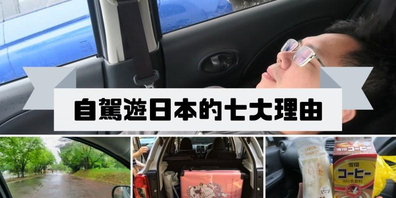 【愛遊仙台】為何我選擇自駕旅遊的七大理由 - 以仙台為例以及我推薦的租車平台