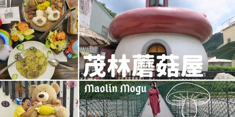 【愛吃高雄】茂林蘑菇屋,萌萌噠美美噠的高雄拍照新熱點餐廳