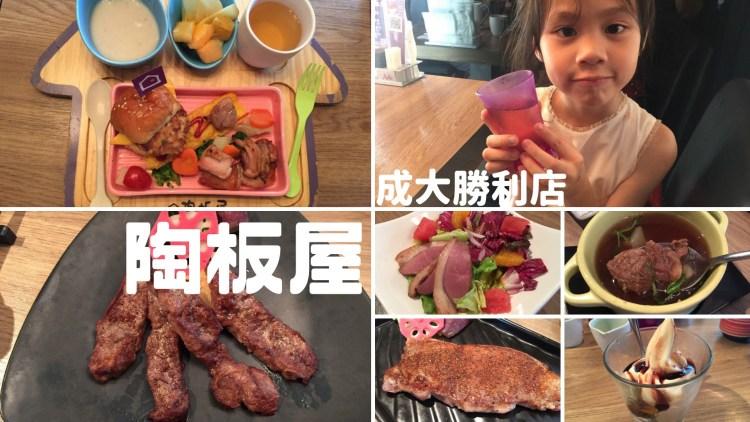 【愛吃府城] 陶板屋成大店,我們下雨天時的 GO TO 親子向聚餐餐廳