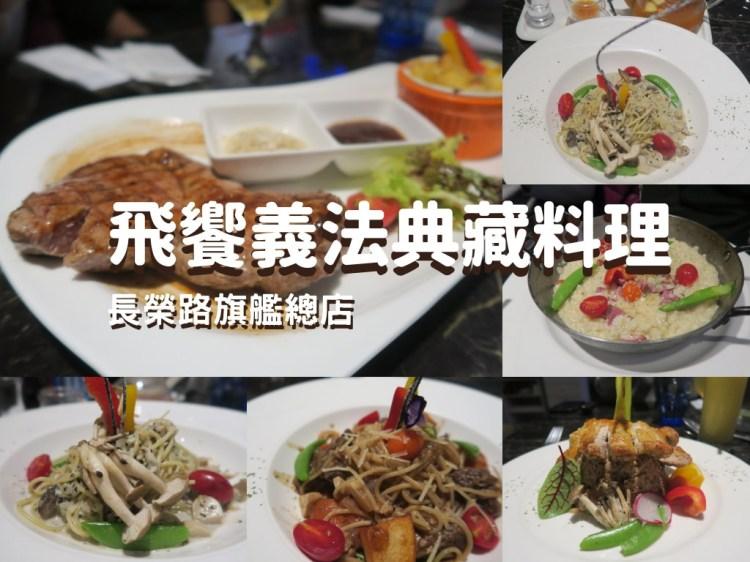 【愛吃府城】飛饗義法典藏料理,典藏的是對於食材堅持的心