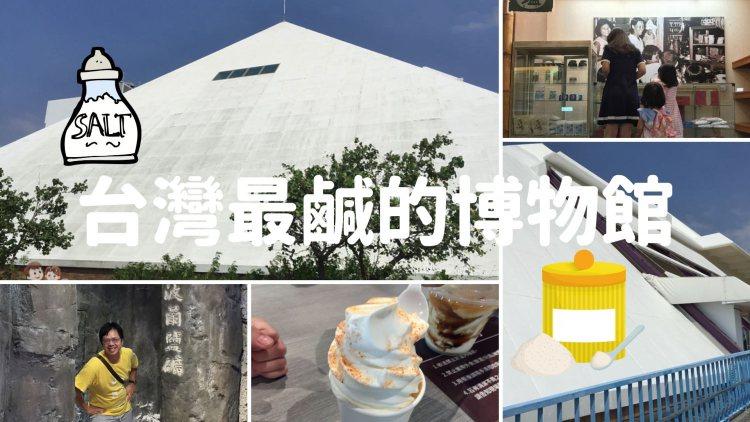 【愛遊府城】鹽博物館,台南七股的避暑遛小孩好地方