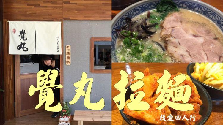 【愛吃府城】台南拉麵的年輕新勢力~【覺丸】:乘著順風駛進台南的拉麵戰場吧!