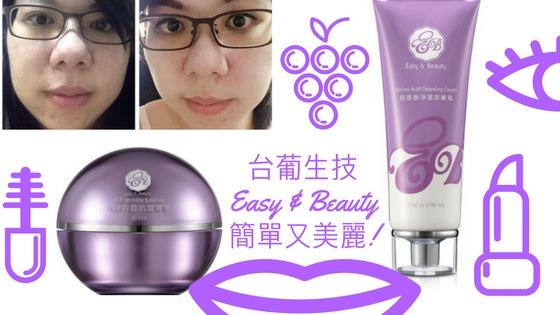 【愛好物】 Easy & Beauty 台葡生技讓你這個夏天的妝容,簡單又美麗!