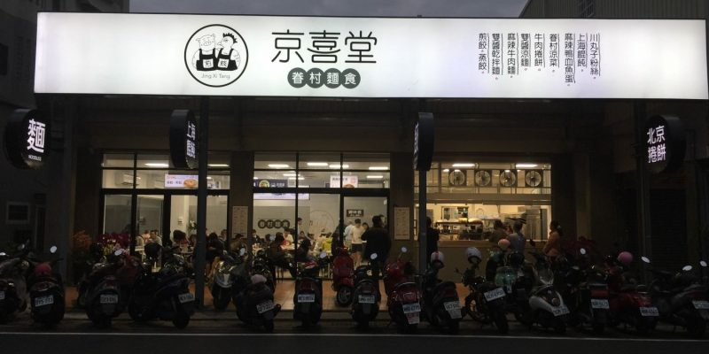 【愛吃府城】京喜堂眷村麵食,令人驚喜的在地麵食堂