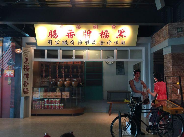 【愛遊府城】香腸博物館,用一根香腸串起歲月的痕跡