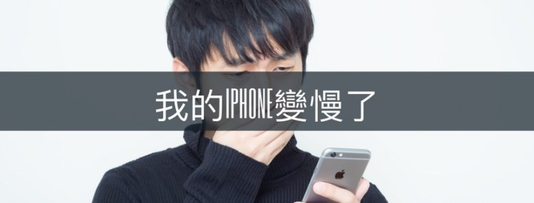 蘋果證實:「iPhone電池老化,會讓你 iPhone的速度慢一倍,但是我們絕對是好心的!」