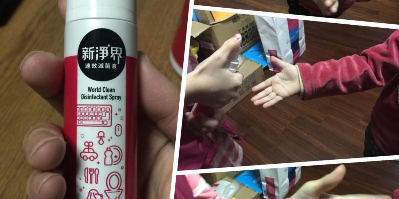 【愛好物】新淨界速效滅菌液,出門居家的除菌好朋友