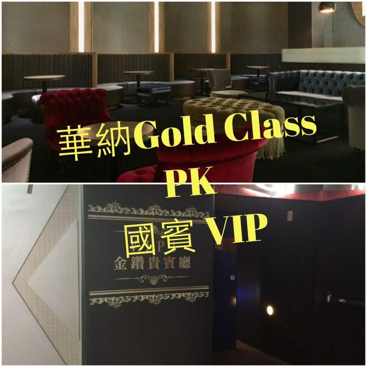 【愛遊台南】南紡威秀 Gold Class 與國賓影城金鑽貴賓廳 的大PK,一整個虐菜的概念