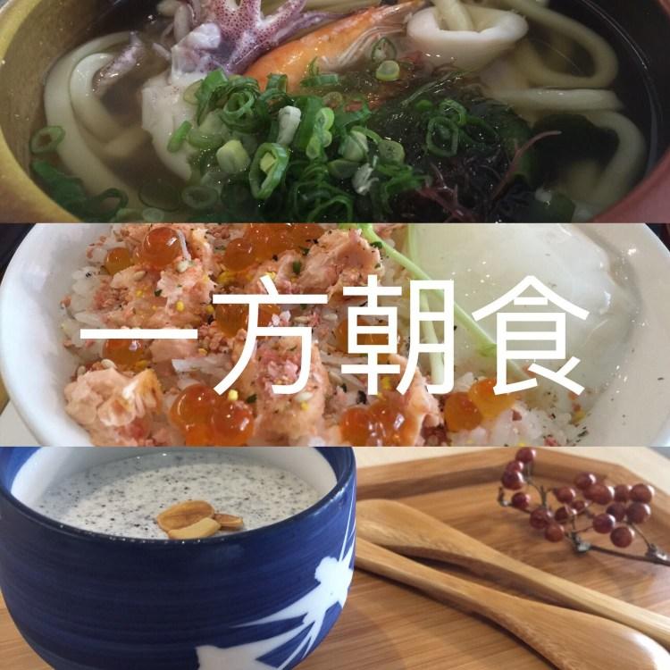 【愛吃府城】一方朝食,邊欣賞東豐路的樹景邊慢食日式早午餐