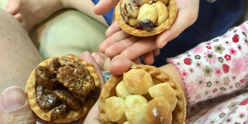 【漢坊餅藝】堅果塔的堅持我吃到了,當下午茶或宵夜都hen可以