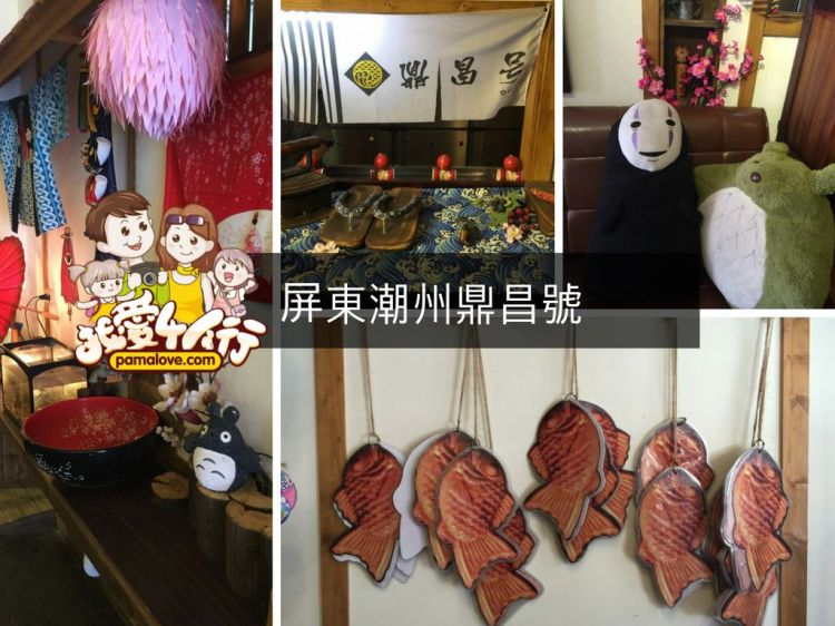 【愛吃屏東】鼎昌號,鯛魚燒配抹茶甘味處,這樣的組合是想要逼死誰的肚子?
