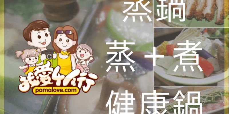 【愛吃府城】蒸鍋蒸+煮健康鍋,要吃肉的鮮味選它就對了!還有私房美食必點喔