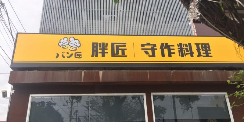 【愛吃屏東】胖匠守作春節特別料理,走春前先來吃個團圓