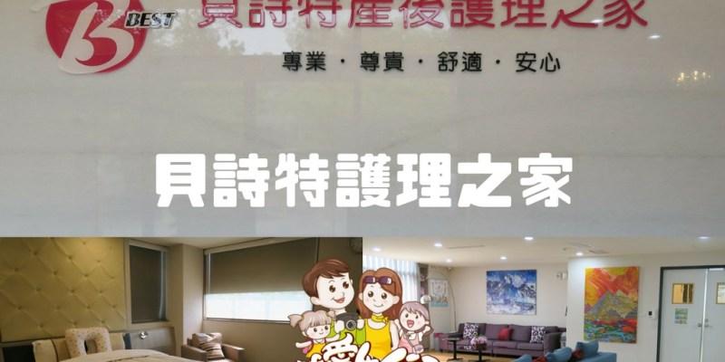 【台南月子中心】Best貝詩特產後護理之家,讓媽媽寶寶都放心的家