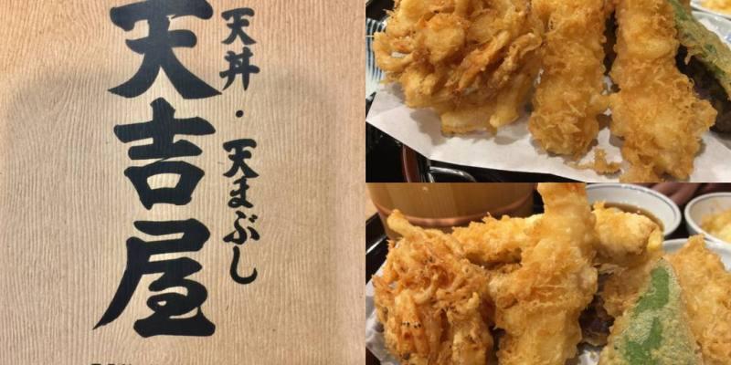 【愛吃府城】天吉屋,東京直營的天丼好滋味
