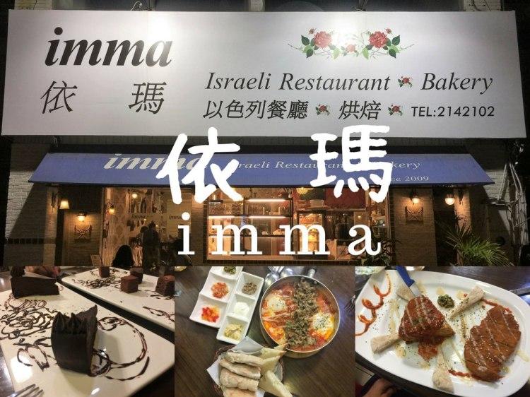 【愛吃府城】imma依瑪,來以色列餐廳過個應景的逾越節吧!