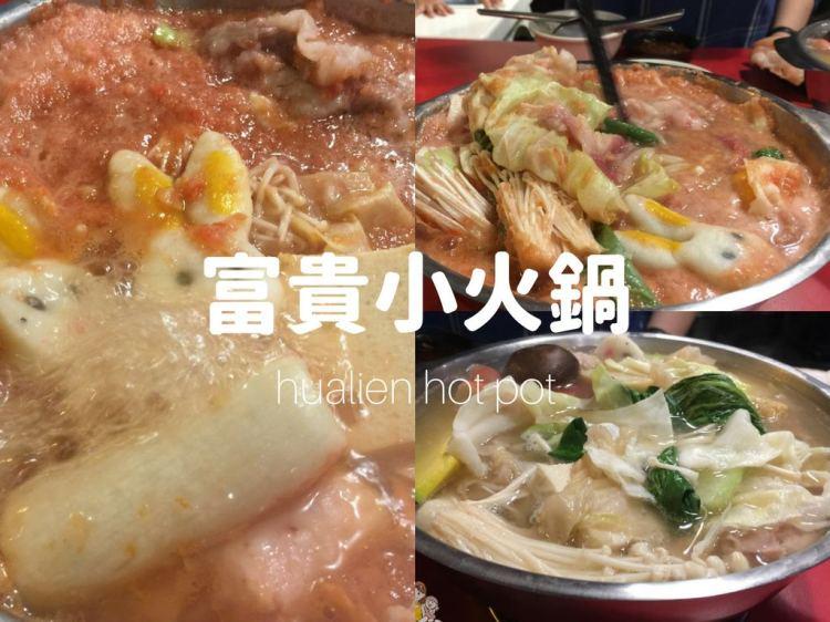 【花蓮美食】富貴小火鍋,可以每天吃的在地人最愛一品