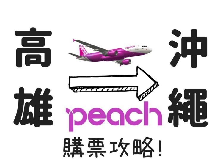 【日本機票】樂桃航空 高雄到沖繩 線上訂票省錢完全攻略