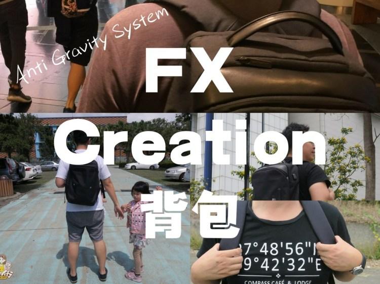 【愛好物】FX Creations × AGS後背包,工作出遊肩負你的大小行囊