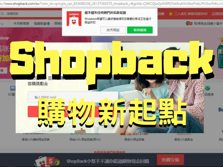 【愛購物】Shopback,邊買邊賺的新購物起始點