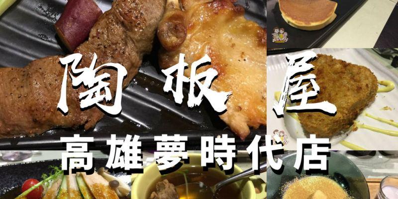 【愛吃高雄】陶板屋夢時代店,聚餐逛街一次解決,遛小孩的好地方