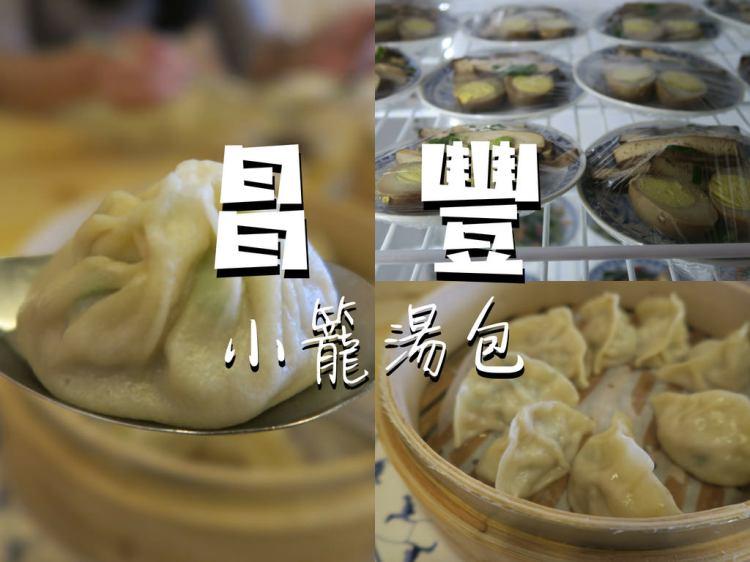 【愛吃南投】昌豐小籠湯包,超低調平民美食,來埔里必吃的一籠